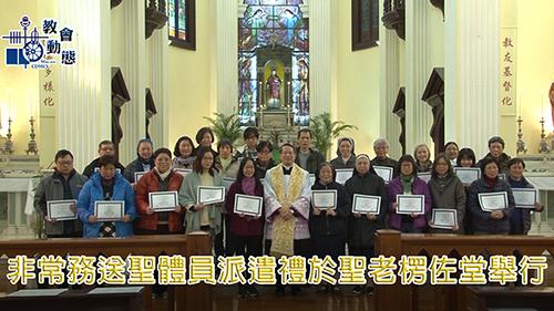 非常務送聖體員派遣禮於聖老楞佐堂舉行