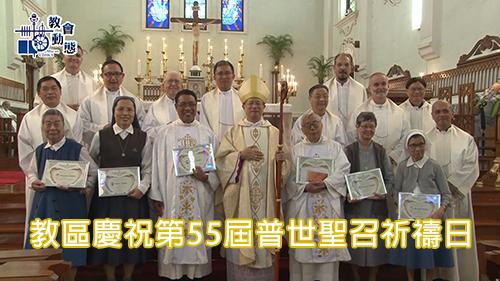 教區慶祝第55屆普世聖召祈禱日