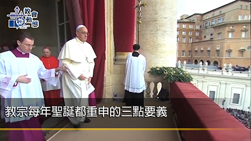 教宗每年聖誕都重申的三點要義