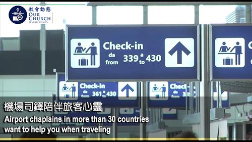 機場司鐸陪伴旅客心靈