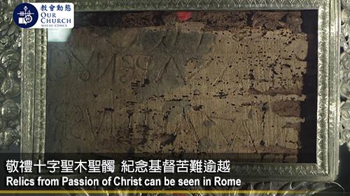 敬禮十字聖木聖髑 紀念基督苦難逾越