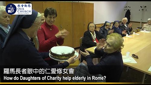 羅馬長者眼中的仁愛修女會