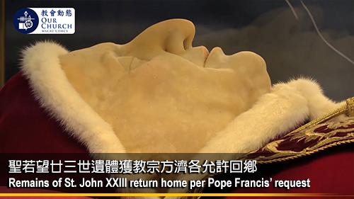 聖若望廿三世遺體獲教宗方濟各允許回鄉