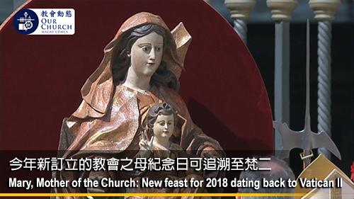 今年新訂立的教會之母紀念日 可追溯至梵二