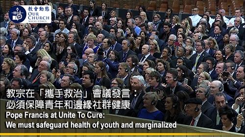 教宗在「攜手救治」會議發言: 必須保障青年和邊緣社群健康