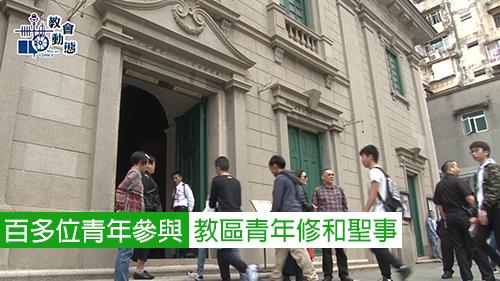 百多位青年參與教區青年修和聖事