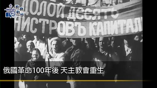 俄國革命100年後 天主教會重生