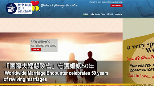 「國際夫婦懇談會」守護婚姻50年