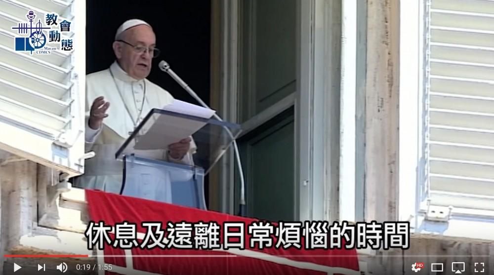 教宗於三鐘經勸籲:放暑假也別忘天主