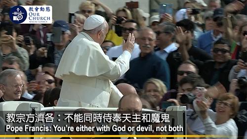 教宗方濟各:不能同時侍奉天主和魔鬼