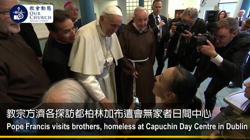 教宗方濟各探訪都柏林加布遣會無家者日間中心