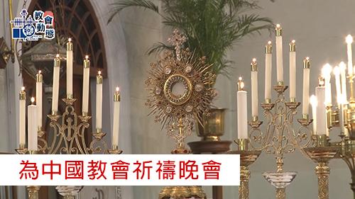 為中國教會祈禱晚會