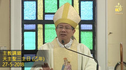 天主聖三主日講道 (2018-5-27, 乙年)