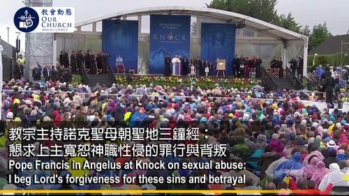 教宗主持諾克聖母朝聖地三鐘經: 懇求上主寬恕神職性侵的罪行與背叛