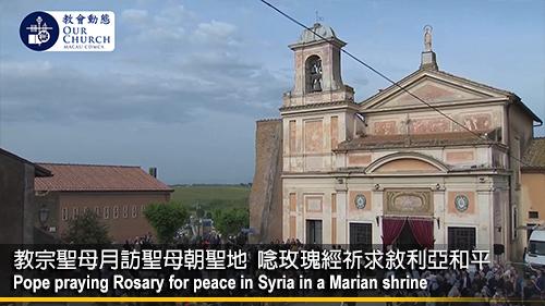 教宗聖母月訪聖母朝聖地 唸玫瑰經祈求敘利亞和平