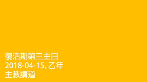 復活期第三主日講道(2018-4-15, 乙年)