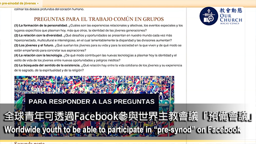 全球青年可透過Facebook參與世界主教會議「預備會議」