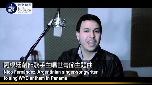 阿根廷創作歌手主唱世青節主題曲