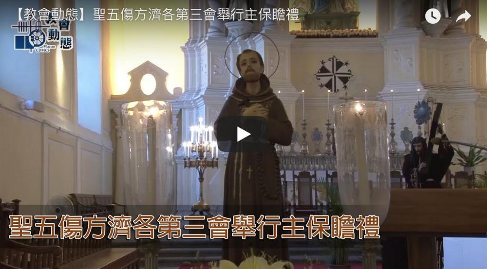 聖五傷方濟各第三會舉行主保瞻禮