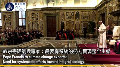 教宗寄語氣候專家:需要有系統的努力實現整全生態