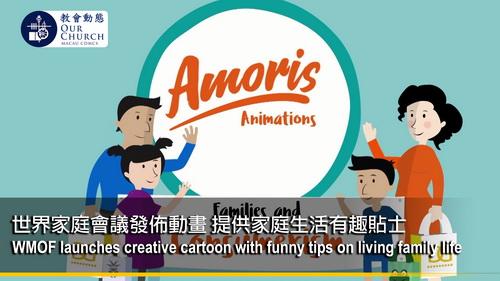 世界家庭會議發佈動畫 提供家庭生活有趣貼士