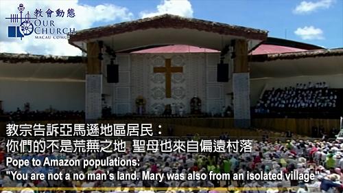 教宗告訴亞馬遜地區居民: 你們的不是荒蕪之地  聖母也來自偏遠村落