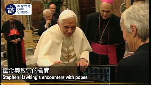 霍金與教宗的會面