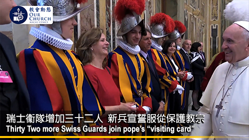 瑞士衞隊增加三十二人 新兵宣誓服從保護教宗