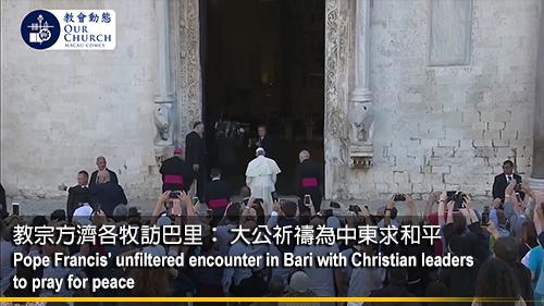 教宗方濟各牧訪巴里: 大公祈禱為中東求和平
