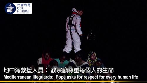 地中海救援人員: 教宗籲尊重每個人的生命