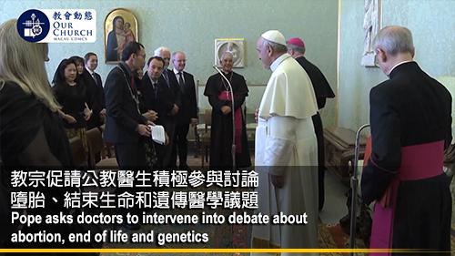 教宗促請公教醫生積極參與討論 墮胎、結束生命和遺傳醫學議題