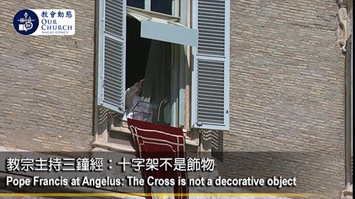 教宗主持三鐘經: 十字架不是飾物
