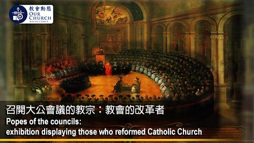 召開大公會議的教宗:教會的改革者