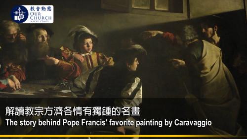解讀教宗方濟各情有獨鍾的名畫