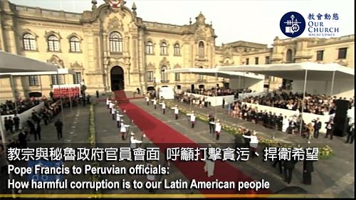 教宗與秘魯政府官員會面 呼籲打擊貪污、捍衛希望