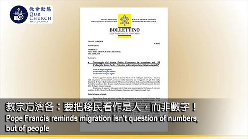 教宗方濟各: 要把移民看作是人,而非數字!