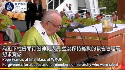 為犯下性侵罪行的神職人員  並為保持緘默的教會管理層  懇求寬恕