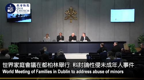 世界家庭會議在都柏林舉行 料討論性侵未成年人事件