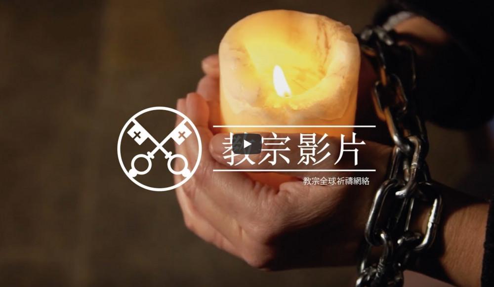教宗影片 01-2018 – 為在亞洲的少數宗教信徒 – 2018年1月