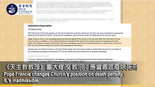 《天主教教理》重大修改 教宗:應當徹底廢除死刑