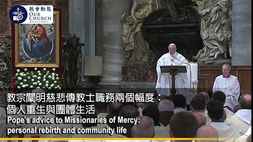 教宗闡明慈悲傳教士職務 兩個幅度:個人重生與團體生活