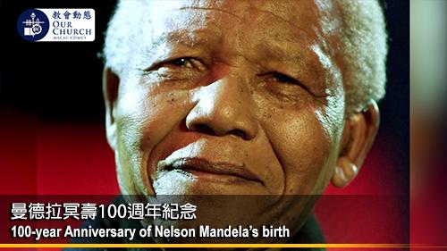曼德拉冥壽100週年紀念