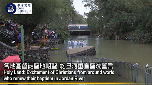 各地基督徒聖地朝聖 約旦河重宣聖洗誓言