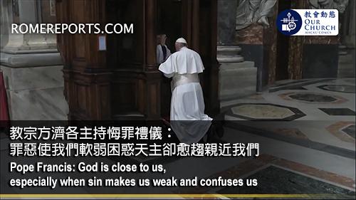 教宗方濟各主持悔罪禮儀:罪惡使我們軟弱困惑天主卻愈趨親近我們