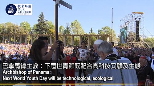 巴拿馬總主教: 下屆世青節既配合高科技又顧及生態
