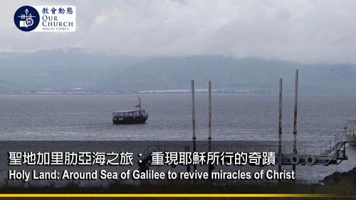 聖地加里肋亞海之旅: 重現耶穌所行的奇蹟