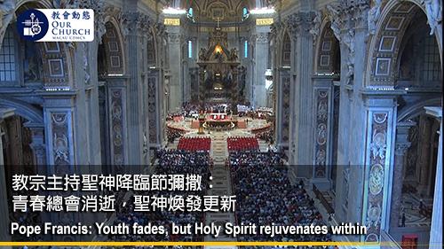 教宗主持聖神降臨節彌撒: 青春總會消逝,聖神煥發更新