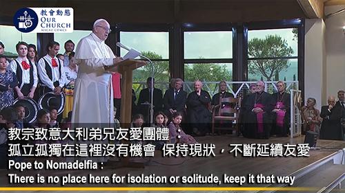 教宗致意大利弟兄友愛團體 : 孤立孤獨在這裡沒有機會 保持現狀,不斷延續友愛