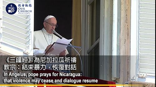 《三鐘經》為尼加拉瓜祈禱 教宗:結束暴力,恢復對話