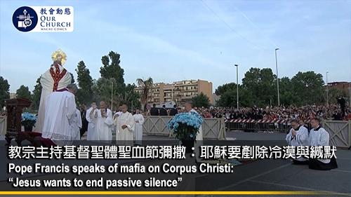 教宗主持基督聖體聖血節彌撒: 耶穌要剷除冷漠與緘默